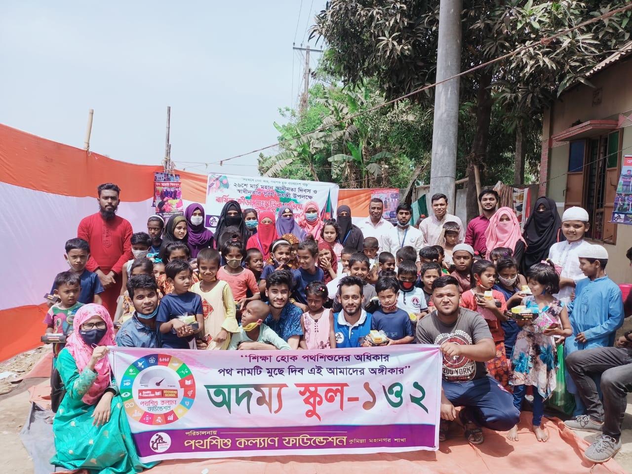 কুমিল্লা মহানগর শাখায় স্বাধীনতা দিবস উদযাপন