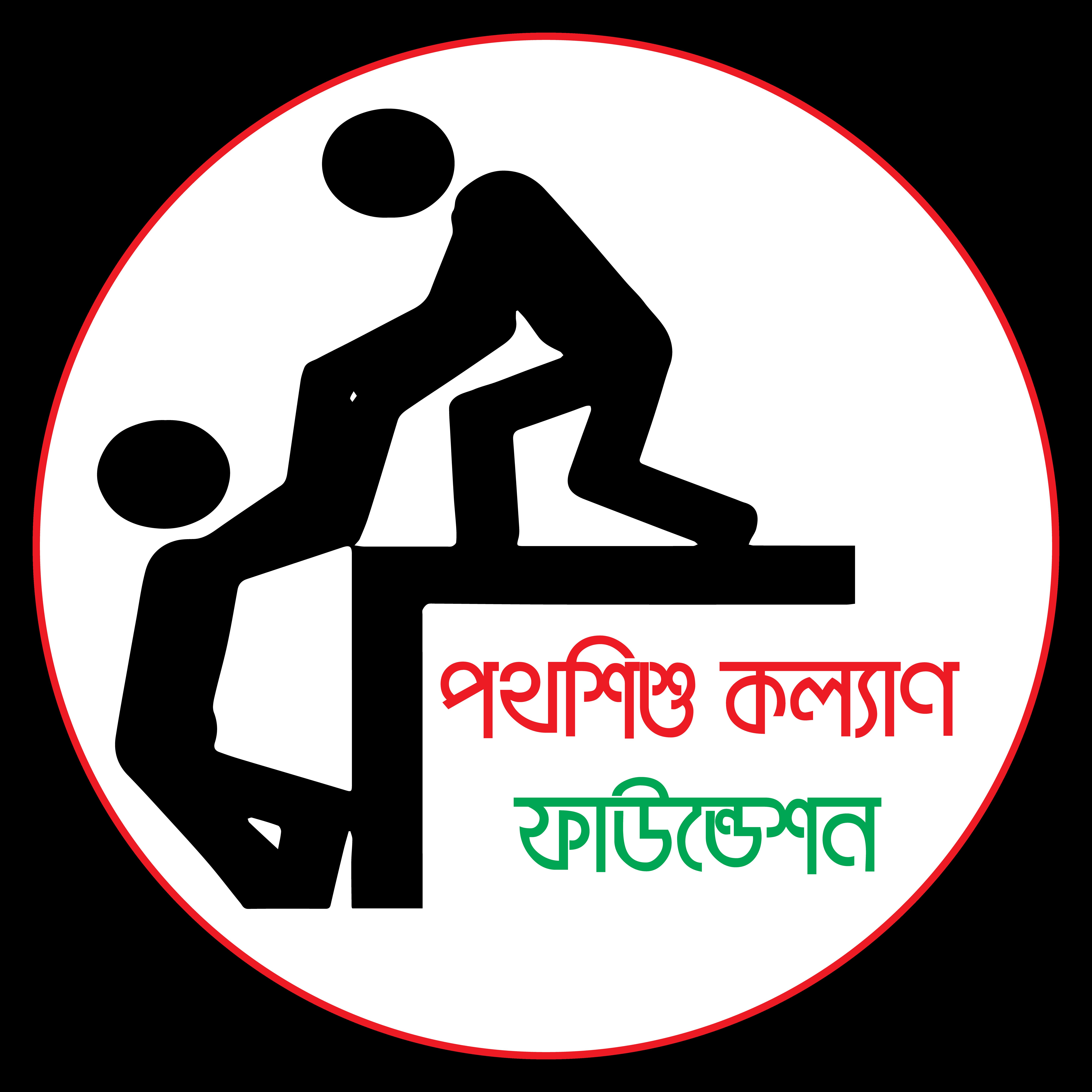 Pothoshishu Kollyan Foundation